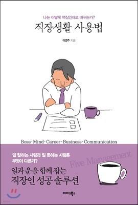 [예약판매] 직장생활 사용법