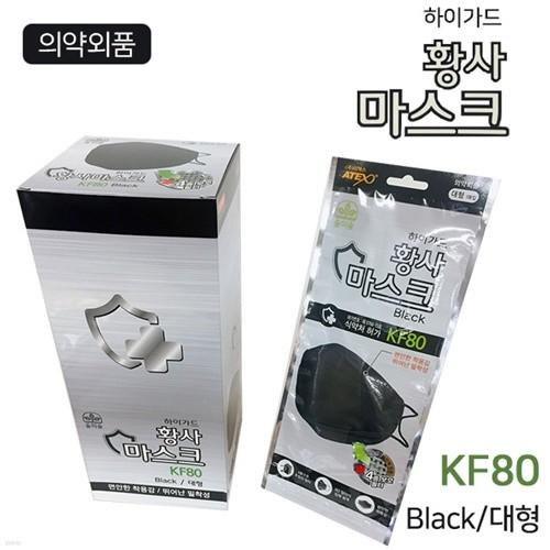 2000 하이가드황사마스크대형 (KF80-검정) 8056
