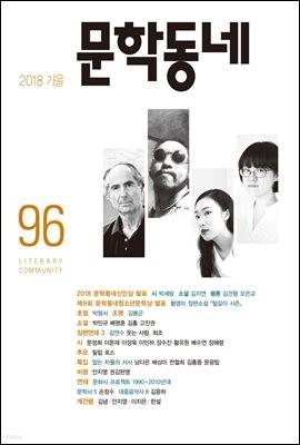 계간 문학동네 2018년 가을 통권 96호