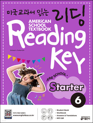 미국교과서 읽는 리딩 Reading Key Preschool Starter 6