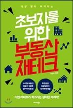 [예약판매] 초보자를 위한 부동산 재테크