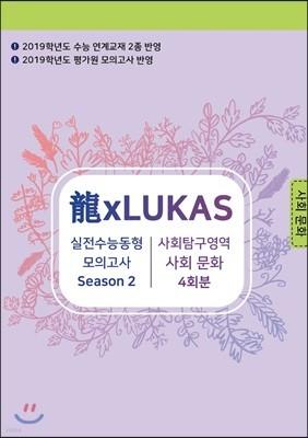 龍xLUKAS 실전 모의고사 Season2. 사회탐구영역 사회 문화 4회분 (2019 수능 대비)