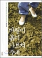 바람이 흙이 가르쳐주네 / 박효신 / 2007.07