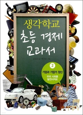 생각학교 초등 경제 교과서 2