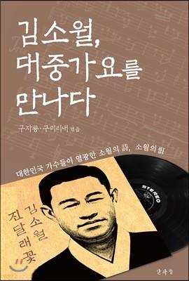 김소월, 대중가요를 만나다