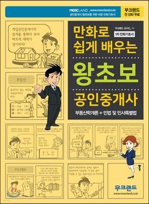 만화로 쉽게 배우는 왕초보 공인중개사 1차 만화기초서