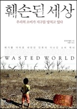 훼손된 세상 - 우리의 소비가 지구를 망치고 있다