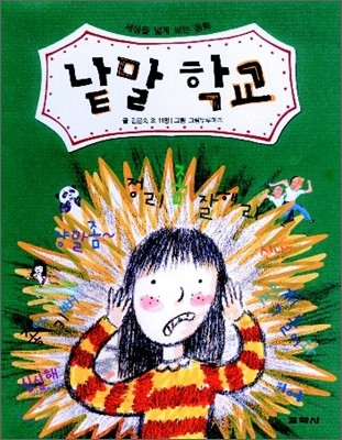 [중고] 낱말 학교