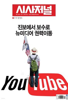 시사저널 2018년 10월호 1510-1511호