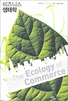 비즈니스 생태학