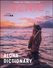 GENIC(ジェニック) 2018年11月號