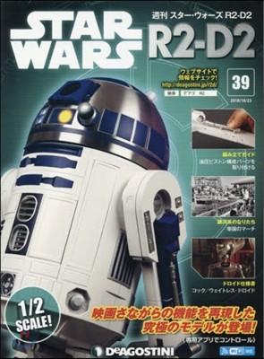 STAR WARS R2-D2 2018年10月23日號