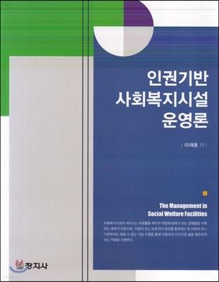 인권기반 사회복지시설운영론