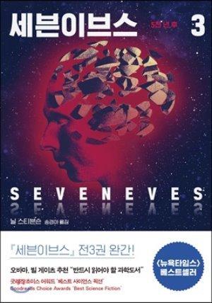 [100%페이백][대여] [세트] 세븐이브스 (전3권)