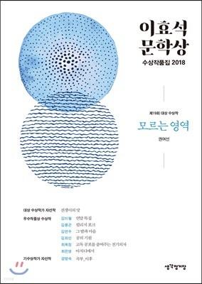 이효석문학상 수상작품집 2018