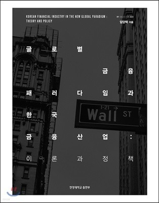 글로벌 금융 패러다임과 한국 금융산업