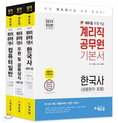 2019 에듀윌 우정9급 계리직 공무원 기본서 세트
