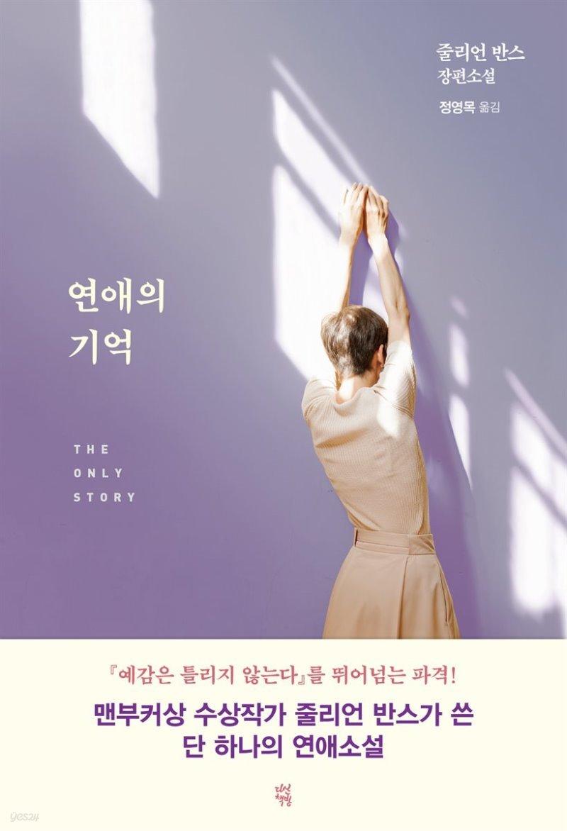 [100%페이백][대여] 연애의 기억
