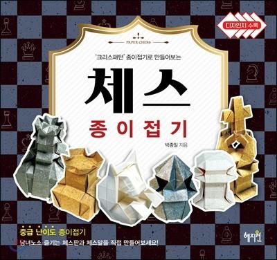체스 종이접기