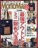 Mono Max(モノマックス) 2018年12月號