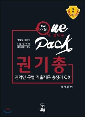 권기총 권혁민 문법 기출지문 총정리 OX