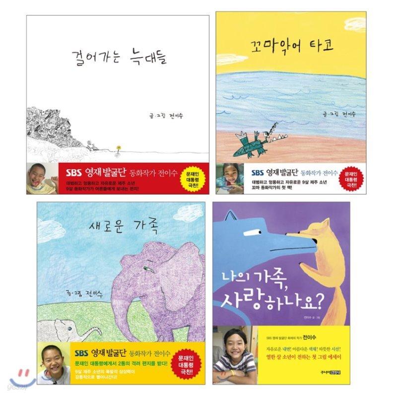 전이수 그림책 4권 세트