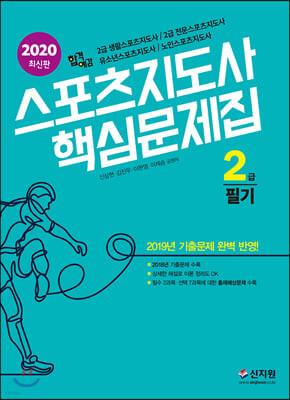 2019 스포츠지도사 2급 필기 핵심문제집