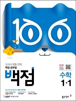 동아 백점 초등 수학 1-1 (2019년)