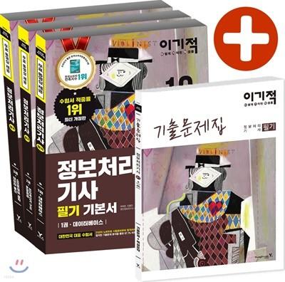 2019 이기적 정보처리기사 필기 기본서