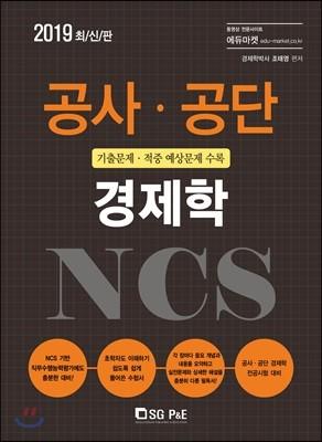 2019 NCS 공사·공단 경제학