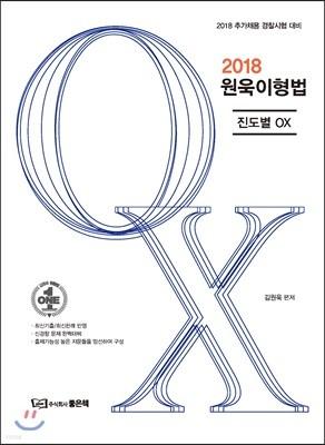 2018 원욱이형법 진도별 OX