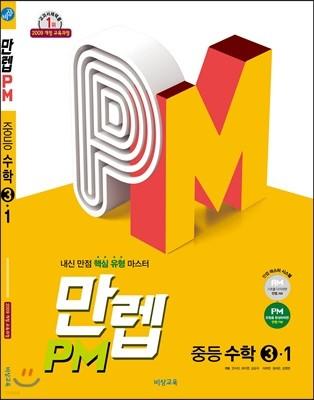 만렙 PM 중등 수학 3-1 (2019년)