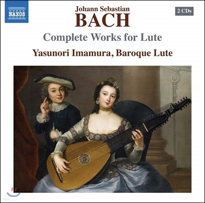 Yasunori Imamura 바흐: 류트 작품 전곡 (Bach: Complete Works for Lute) 이와무라 야스노리 [2CD]