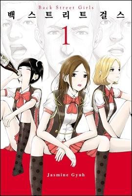 [고화질] 백 스트리트 걸스 (Back street girls) 01권 (특별체험판)