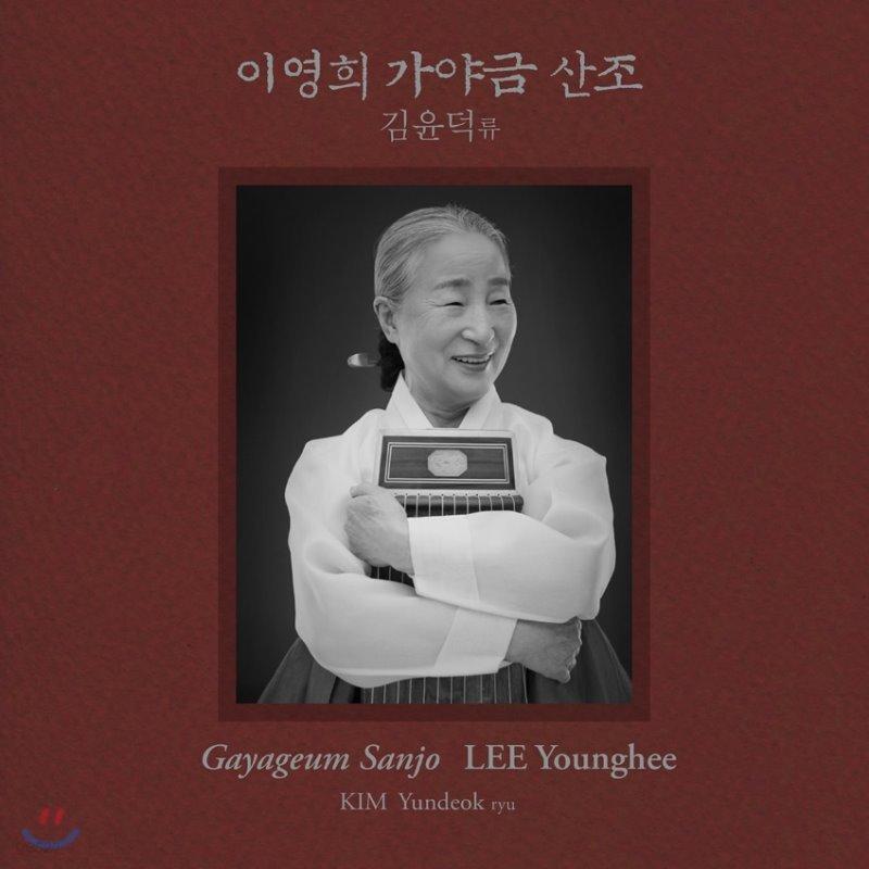 이영희 - 김윤덕류 가야금 산조