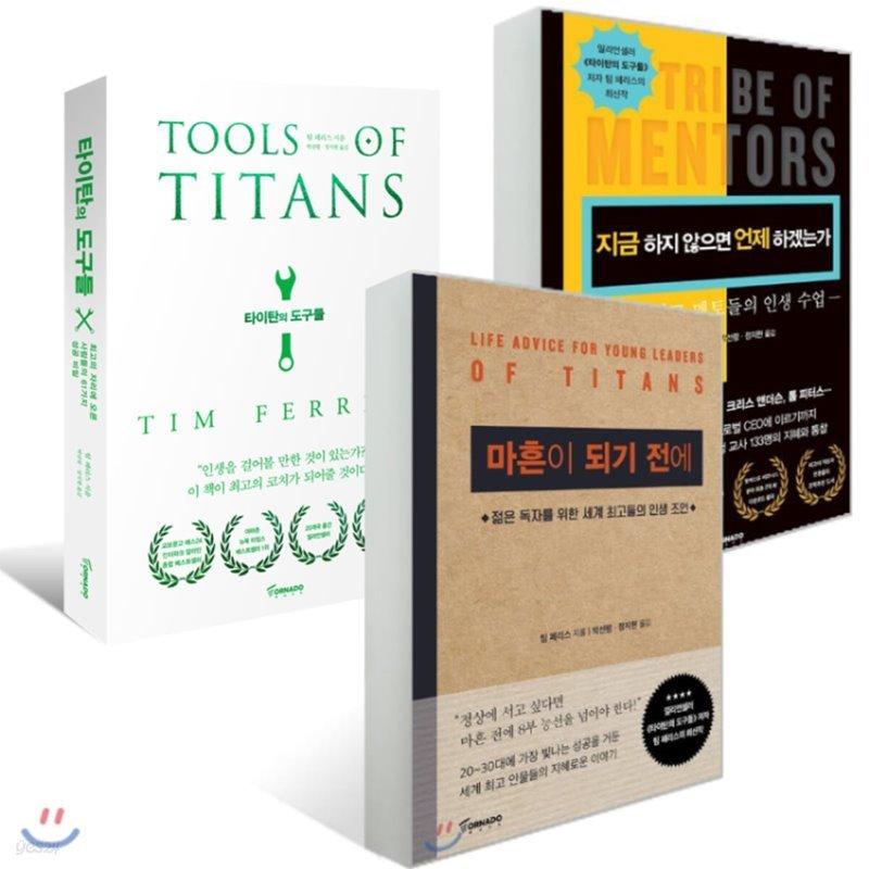 타이탄의 도구들 3부작 세트
