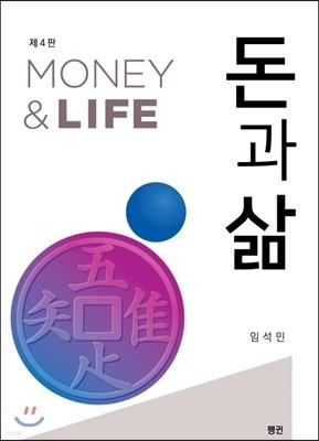 Money & Life 돈과 삶