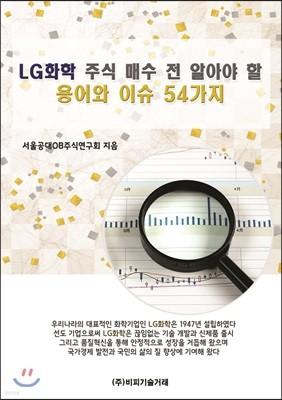 LG화학 주식 매수 전 알아야 할 용어와 이슈 54가지