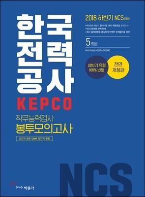 2018 하반기 NCS 한국전력공사 KEPCO 직무능력검사 봉투모의고사 5회분