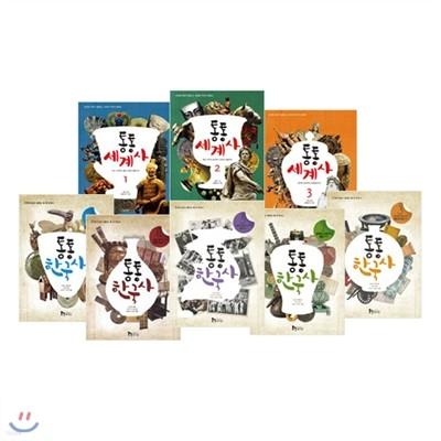 통통 한국사 1~5권 + 통통 세계사 1~4권 (전9권)