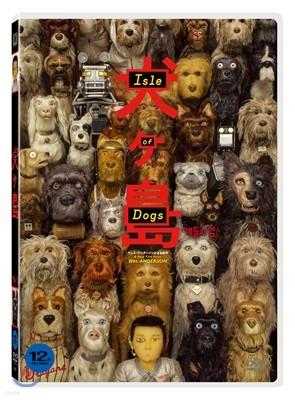 개들의 섬 (1Disc)