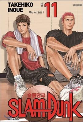 슬램덩크 신장재편판 11