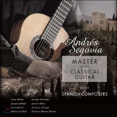 안드레스 세고비아 - 스페인 기타 작품 연주집 (Andres Segovia: Master Of The Classical Guitar Plays Spanish Composers) [LP]