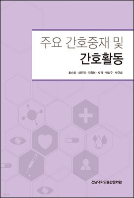 주요 간호중재 및 간호활동