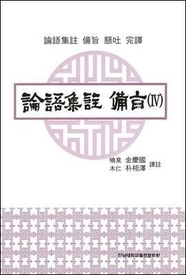 논어집주 비지(論語集註 備旨) 4