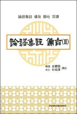 논어집주 비지(論語集註 備旨) 3