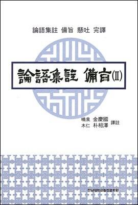 논어집주 비지(論語集註 備旨) 2