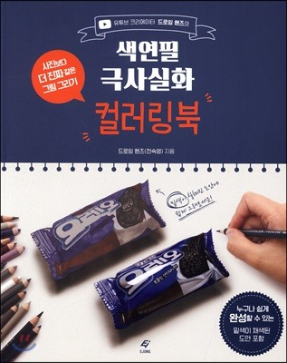 색연필 극사실화 컬러링북