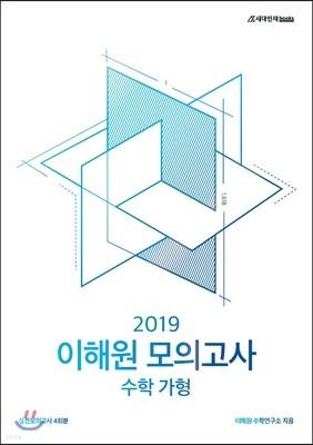 2019 이해원 모의고사 수학 가형
