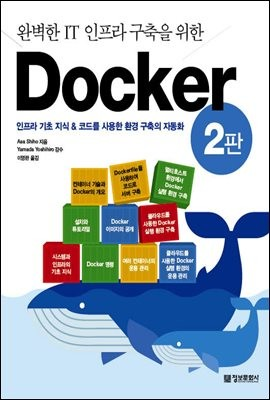 완벽한 IT 인프라 구축을 위한 Docker (2판)